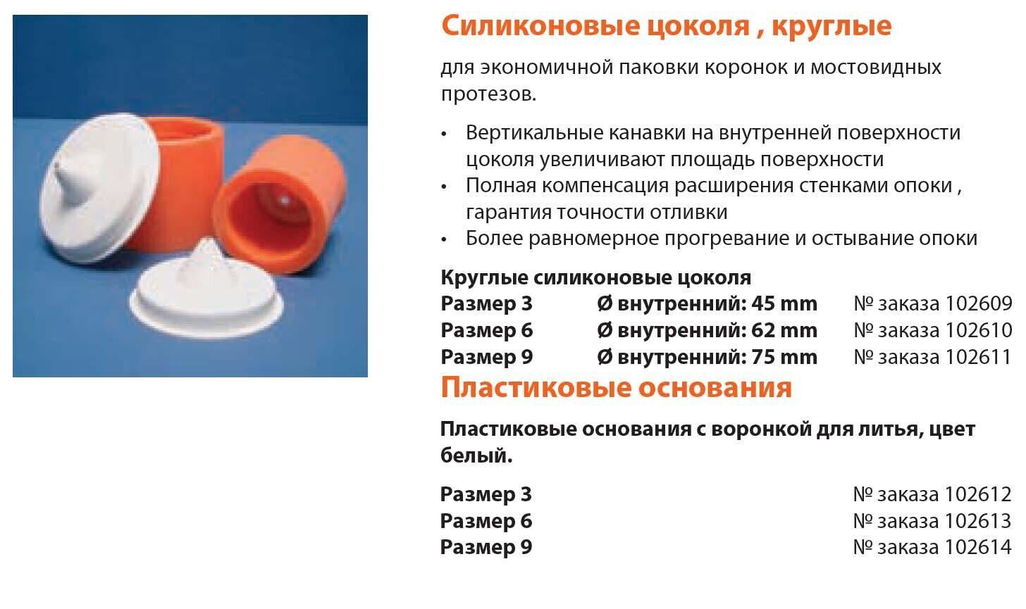 паковочная масса бревест рапид 1 инструкция по применению